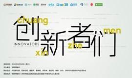 【IOT周末】——Innovators深入解读公开课  第二期 曹宇能