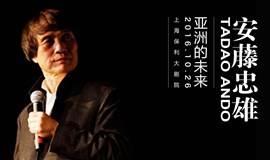 安藤忠雄来了! 10月26日上海讲演会