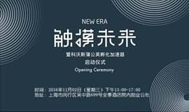 邀请|New ERA 触摸未来:科沃斯蒲公英孵化加速器,为科技创业者而生!