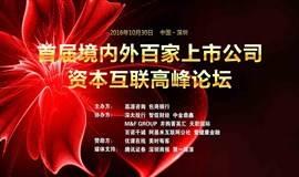 邀请函 | 首届境内外百家上市公司资本互联高峰论坛