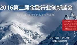 2016第二届金融行业创新交流峰会
