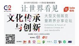 海珠创客坊丨文化传承与创新—大型文创类产品展览暨跨界分享论坛