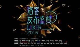 #2016洛客发布盛典#创造不可能