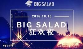 大沙拉科技大会嗨翻夜场<酒吧马拉松 Big Salad Pub Crawl>