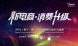 2016易观电商峰会 暨新电商•消费升级峰会