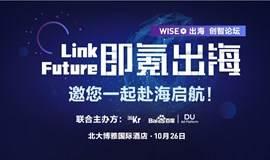 Link Future,即氪出海!---WISEx出海 创智论坛