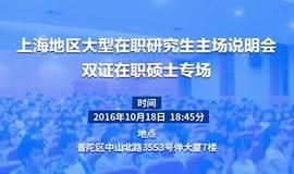 【掌柜,来一剂升职加薪的春药】上海地区大型在职研究生双证专场说明会