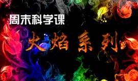 酷炫来袭!金木水火土~火系列科学探究 温暖这个冬天(望京校区)