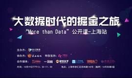 """大数据时代的掘金之旅 —""""More than Data""""公开课(上海站)"""