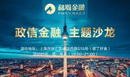 上海金融政信类主题沙龙