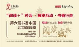第六届书香中国 • 北京阅读季阅读盛典公众日活动