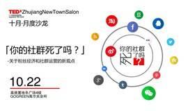 【TEDx珠江新城十月沙龙】「你的社群死了吗?」-关于粉丝经济和社群运营的新观点
