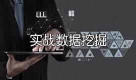 上海大数据联盟2016年度技术培训《实战大数据挖掘算法》课程开始报名