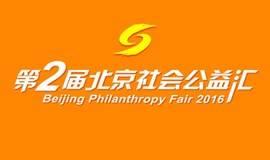 """第二届北京社会公益汇  """"枢纽型""""社会组织工作体系建设与发展论坛"""