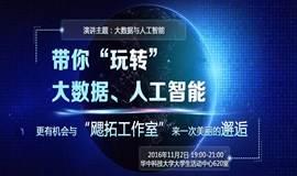 """飔拓武汉高校""""大数据+人工智能""""演讲活动——第三站:华中科技大学"""