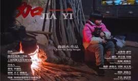 @深圳分馆|《加一》留守儿童纪录片放映会暨导演交流 ——加您一个!