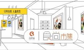 时尚北京食尚市集——不一样的美食自助