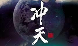 未名青年影像展——《冲天》展映/作者交流会