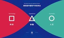 科技·体验·人文——第四届中国用户体验峰会
