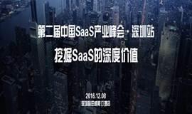 第二届中国SaaS产业峰会-深圳站——挖掘SaaS的深度价值