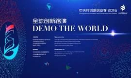 【中关村创新创业季2016】全球创客云集,Demo the World 等你见证