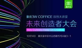 3W COFFICE 双创大讲堂(重庆站)|未来创造者大会