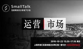 SmallTalk 2.0 [ 第十期 ] - 运营&市场