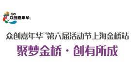 """众创嘉年华TM第六届活动节上海金桥站之第二届""""智造""""浦江机器人产业高峰论坛"""