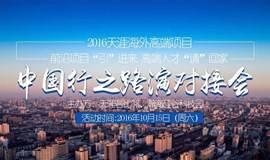 2016天涯海外精品项目中国行之路演对接会