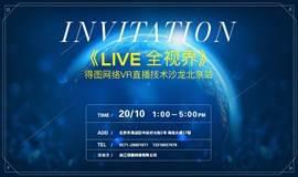 《LIVE全视界》 —得图网络VR直播技术沙龙北京站