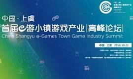 中国﹒上虞首届e游小镇游戏产业高峰论坛