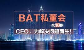 【BAT私董会第10期】资深企业家、大咖投资人通通帮你来解决企业问题!