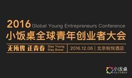 2016小饭桌全球青年创业者大会