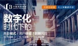 【抢座】香港大学开放日讲座·深圳场丨数字化时代下的商业模式、用户体验与创新风险