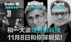 PayPal天使投资人、Oculus奠基科学家和一大波硅谷黑科技11月8日和你在深圳见!