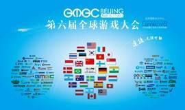第六届全球游戏大会暨GMGC BEIJING 2017