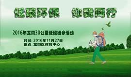 2016年龙岗30公里低碳徒步活动