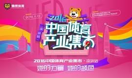 她的力量,她的颜色-2016中国体育产业集市·深圳站