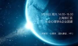 【3月18日】企业团建&社会心理学(关键词:心理学,团队建设,HR)