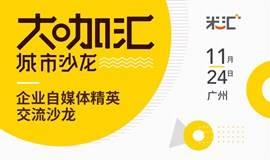 米汇【大咖汇】城市沙龙之企业自媒体精英交流沙龙