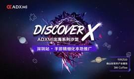 Discover X:Adxmi出海系列沙龙深圳站·手游出海本土化推广运营