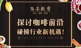 高桌投资咖啡产业沙龙