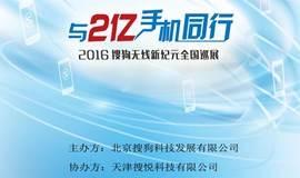 【邀请函】2016搜狗全国巡展——天津站