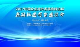 中国企业海外发展高峰论坛——丝路机遇与企业使命