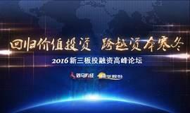 2016新三板投融资高峰论坛