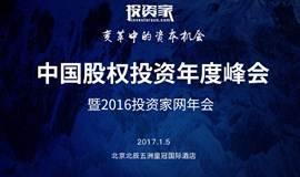 中国股权投资年度峰会暨2016投资家网年会诚邀您参加
