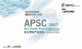 ISPO学院:2017年亚太雪地产业论坛 | 剖析中国冰雪产业困境与机遇