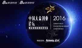 2016中国大众创业论坛