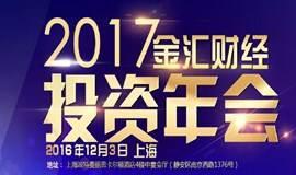 金汇财经2017经济年会