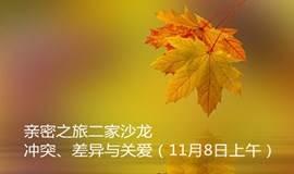亲密之旅二家沙龙——冲突、差异与关爱(11月8日上午)